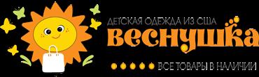 Веснушка - Магазин детской одежды